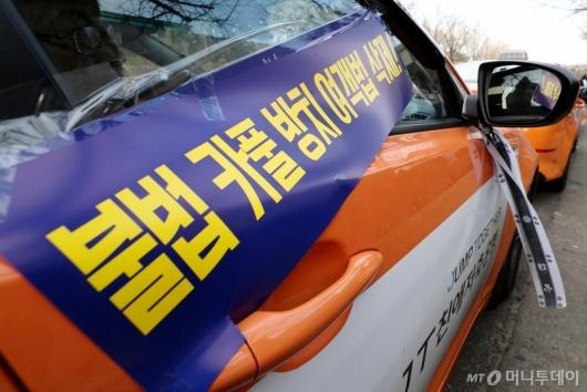 [사진]근조 리본 부착한 택시업계