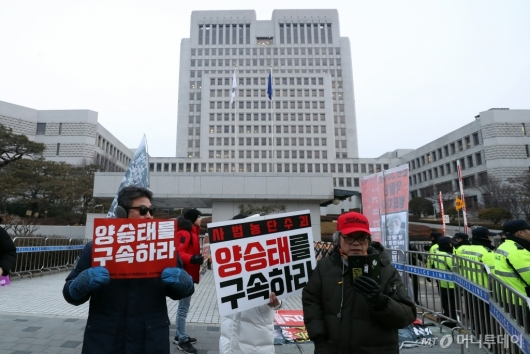 [사진]대법원 앞 피켓 든 시민들