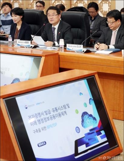 [사진]행안부, '증명서 발급 전자화'