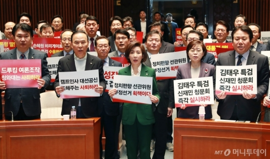 [사진]정부 규탄 구호 외치는 자한당 의원들