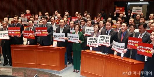 [사진]구호 외치는 자유한국당 의원들