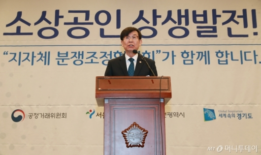 [사진]지자체 분쟁조정협의회 출범식 참석한 김상조 공정위원장