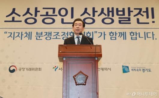 [사진]지자체-가맹정 분쟁조정협 출범식 참석한 박원순 서울시장