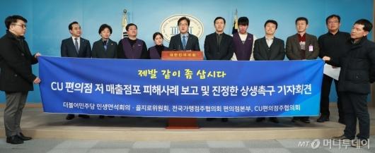 [사진]CU 편의점 저매출점포 피해사례 보고 및 상생촉구 기자회견