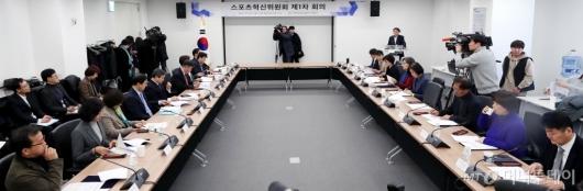 [사진]스포츠혁신위원회 첫 회의