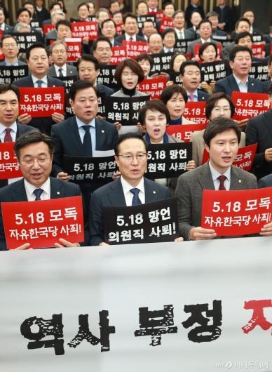 [사진]민주당 '5.18 망언 3인방 출당하라!'