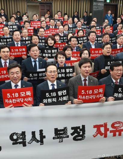 [사진]5.18 망언 자유한국당 규탄하는 민주당 의원들