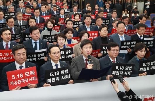 [사진]민주당 '5.18 망언 김진태·김순례·이종명, 의원직 사퇴하라'