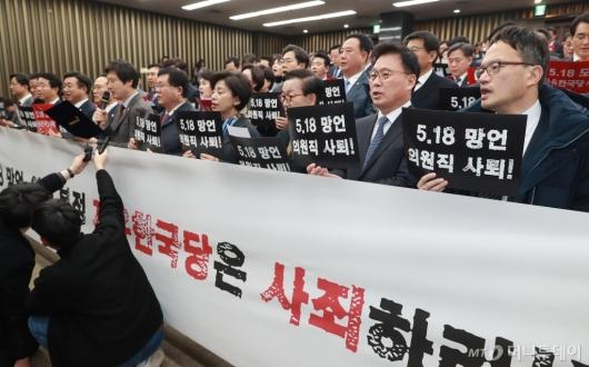 [사진]자유한국당 5.18 망언 사과 촉구하는 민주당 의원들