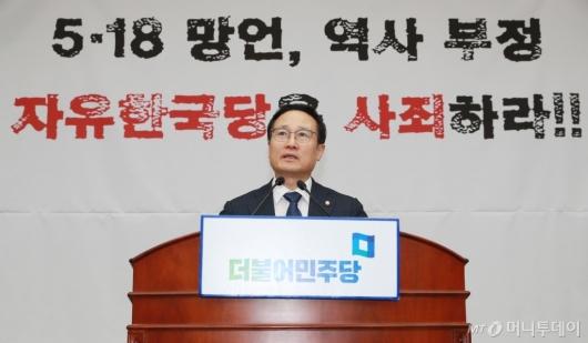 [사진]홍영표, '5.18 폄하' 자유한국당 사죄하라!