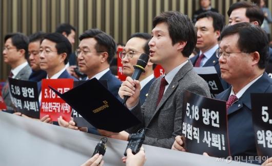 [사진]'5.18 망언' 김진태·김순례·이종명 출당하라!