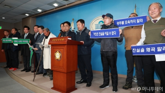 [사진]5.18 구속자회 '김진태·김순례·이종명 제명하라'