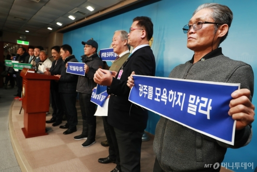 [사진]자유한국당 규탄하는 5.18 구속자회 관계자들