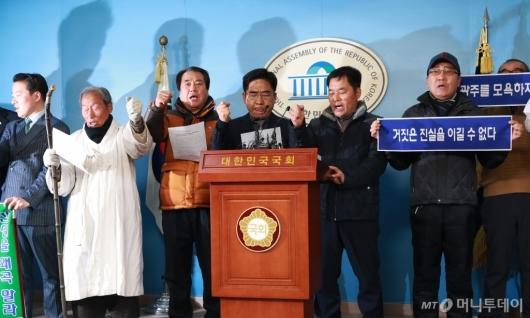 [사진]'5.18 망언 자유한국당 규탄 기자회견'
