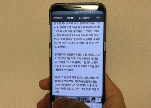 스마트폰 중독 끝?<br>'흑백모드' 한달 써보니…