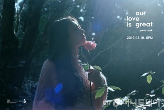 백예린 컴백…미니앨범 전곡 \'차트 인\'