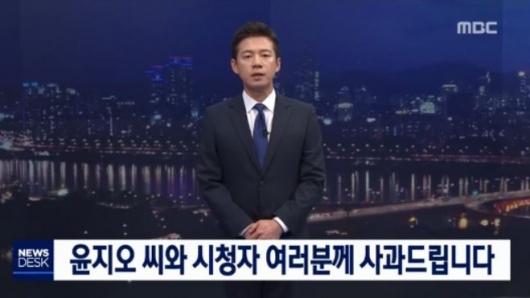 MBC 왕종명 앵커, 윤지오에 \'오프닝\'서 사과