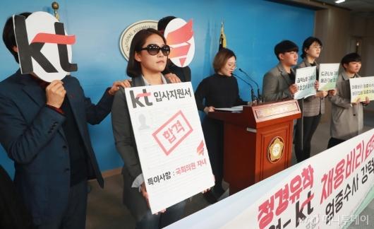 [사진]청년단체 'KT-자유한국당 정경유착 채용비리 수사하라'