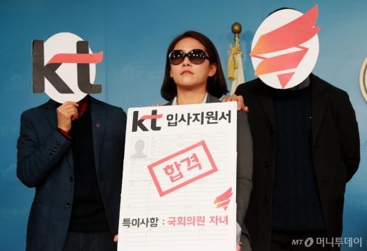 [사진]'자유한국당-KT 정경유착 채용비리' 엄중조사촉구 기자회견