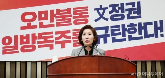 [사진]정부 규탄발언하는 나경원