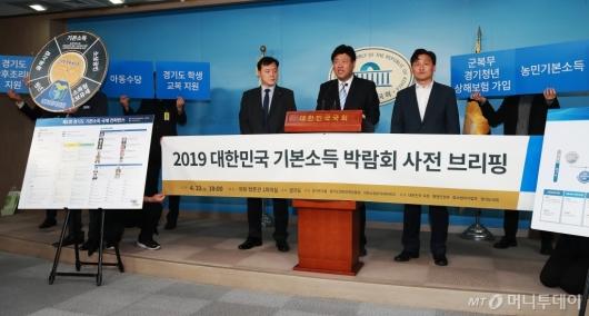 [사진]2019 대한민국 기본소득 박람회 29일 개막