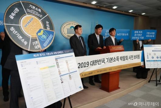[사진]2019 기본소득 박람회, 29일 수원컨벤션센터서 개막