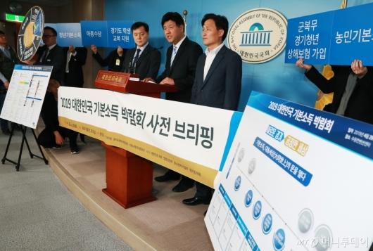 [사진]2019 기본소득 박람회, 29일 수원서 개막