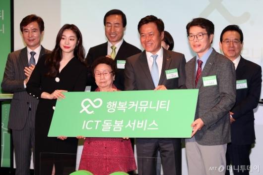 [사진]SKT, 행복커뮤니티 ICT 돌봄 서비스 전달식