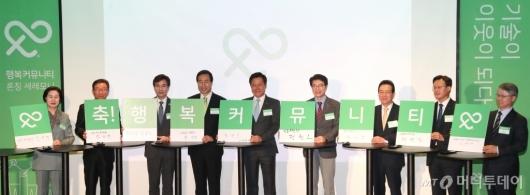 [사진]SKT, 지방정부협의회와 '행복커뮤니티' 론칭
