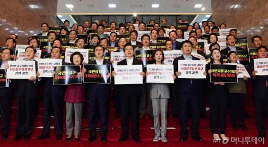 [사진]선거제·공수처법 추인 규탄하는 자유한국당