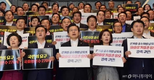 [사진]패스트트랙 합의안 추인 규탄하는 자유한국당
