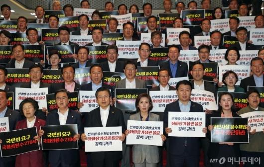 [사진]패스트트랙 합의 추인 규탄하는 자유한국당