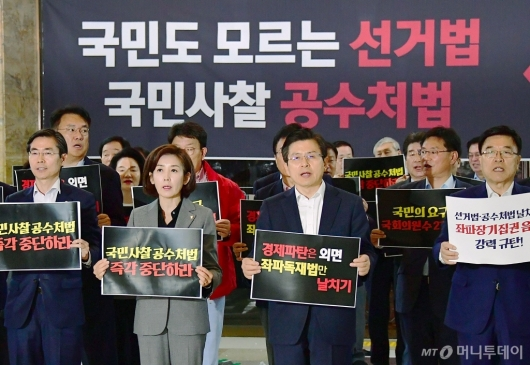 [사진]구호 외치는 자유한국당