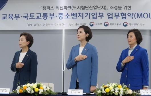 [사진]국민의례하는 유은혜-김현미-박영선 장관