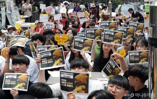 [사진]'학생들의 외침'