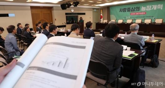 [사진]사람 중심의 농정개혁