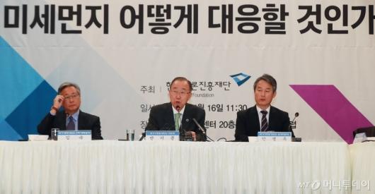 [사진]반기문 기후환경위원장 미세먼지 포럼 기조연설