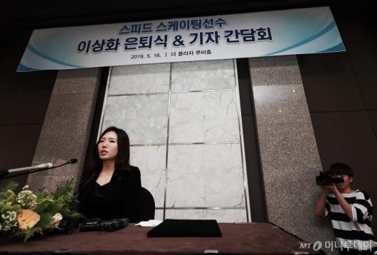 [사진]'빙속여제' 이상화 은퇴 선언