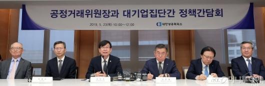 [사진]'공정거래위원장과 대기업집단간 정책간담회'