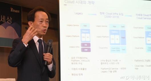 [사진]티맥스, 클라우드 서비스 3종 출시 발표