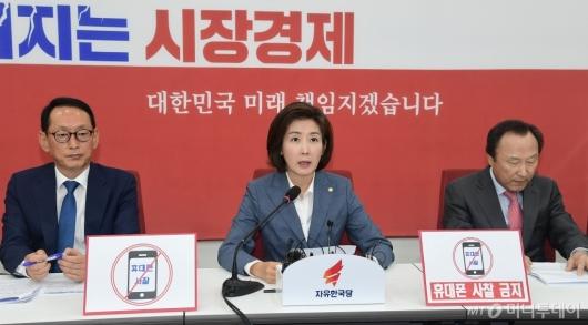 [사진]공무원 휴대폰 사찰 관련 청와대 특감반 진상조사단 회의