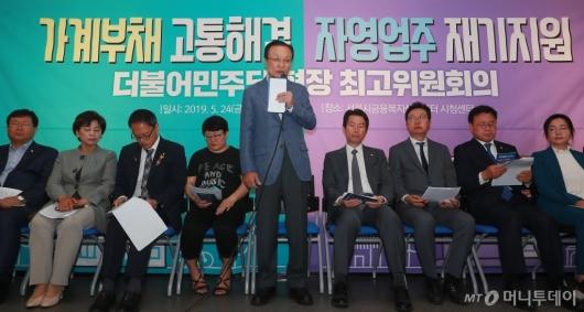 [사진]민주당, 서울금융복지상담센터 현장최고위 개최