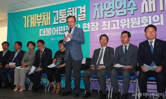 [사진]'가계부채해결-자영업자재기' 민주당 현장최고위 개최