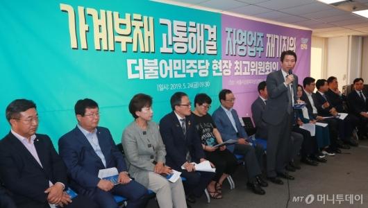 [사진]민주당, 서울금융복지상담센터 현장최고위원회 개최