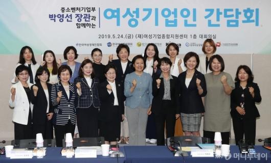 [사진]여성기업인 만난 박영선 장관