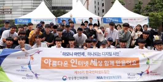 [사진]한국인터넷드림단, '아름다운 인터넷 세상 만들어요'