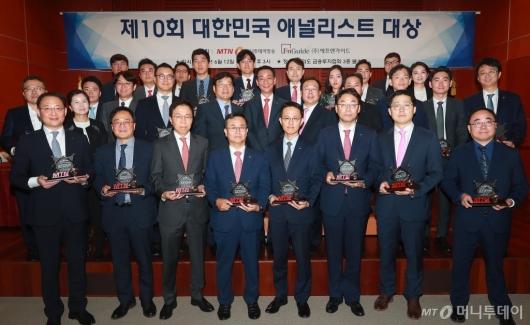 [사진]제10회 MTN 대한민국 애널리스트 대상 수상자들