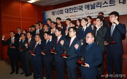 [사진]MTN, 제10회 대한민국 애널리스트 대상 시상식 개최