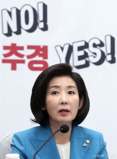 [사진]나경원, 추경 긴급토론