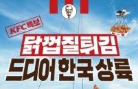 KFC 닭껍질튀김, 6개 매장 모두 품절